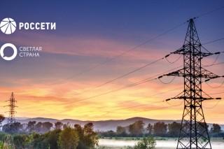 Компания «Россети» сообщает о запуске официального всероссийского интернет-портала «Светлая страна»