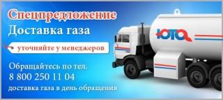 Спецпредложение: доставка газа