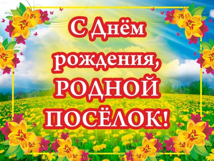 «С днём рождения, посёлок»
