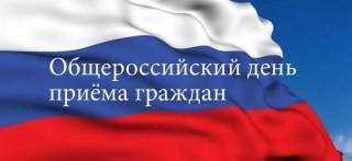 Информация  о проведении общероссийского дня приёма граждан  14 декабря 2015 года