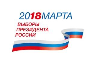 Разработаны рекомендации по организации и проведению голосования на выборах Президента РФ 18 марта 2018 года вне помещений для голосования.