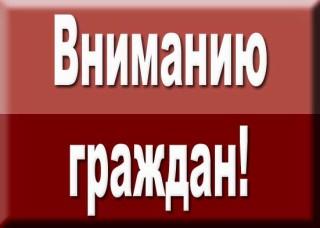 Администрация муниципального образования Брызгаловское Камешковского района информирует  О временной отмене личного приема граждан